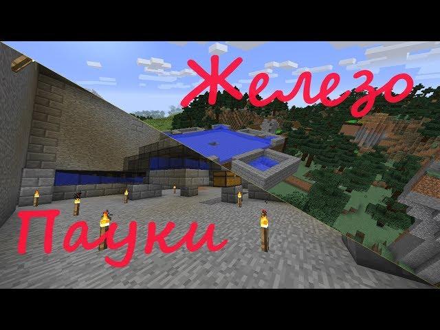 Minecraft Серия вторая (Големы и пауки)