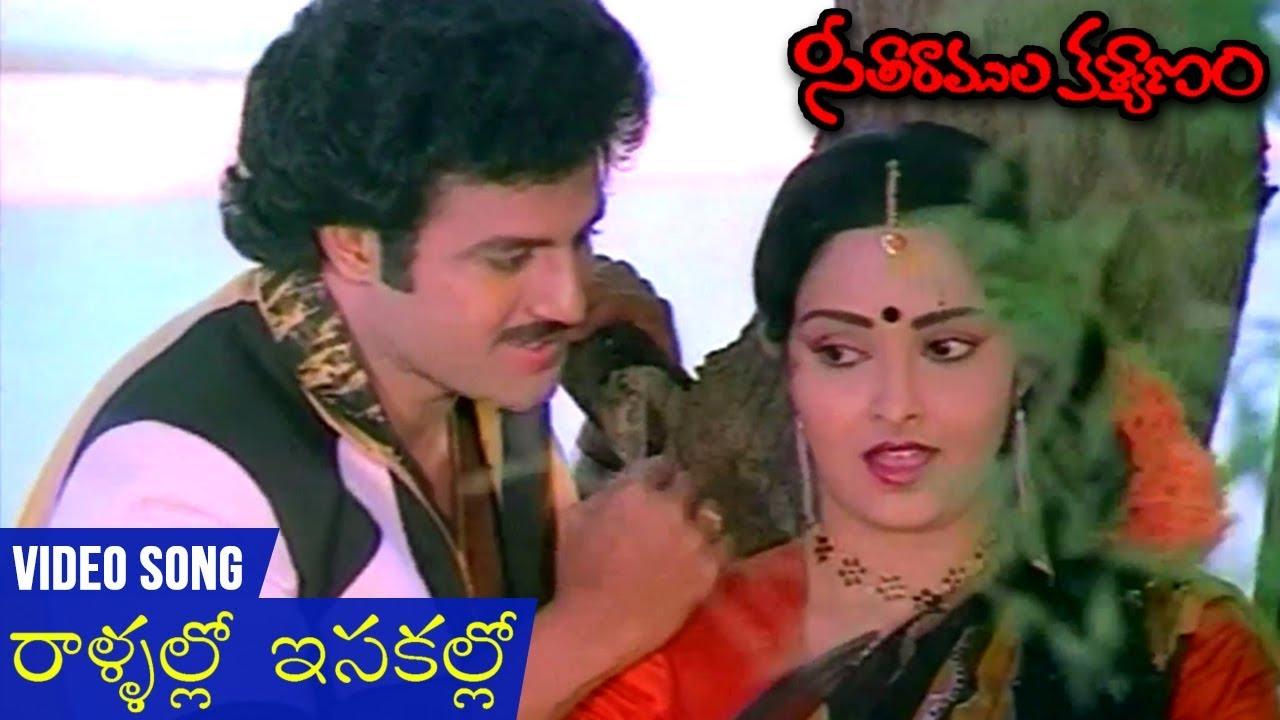 Download Rallallo Isakallo Song | రాళ్ళల్లో ఇసకల్లో | Seetharama Kalyanam Movie Songs | Balakrishna | Rajani