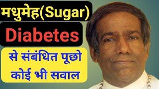 Home Remedies for Diabetes (Sugar) by Dr Leo Rebello || पुरानी से पुरानी Diabetes होगी खत्म