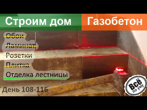 видео: Строим дом из газобетона. День 108-116. Внутрянка, обои, розетки, кухня. Все по уму