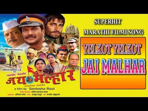 YELKOT YELKOT JAI MALHAR - Marathi Film Songs    Marathi Movie Album - T-Series Marathi