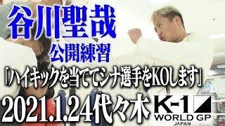 K-1 GYM SAGAMI-ONO KRESTにて、1月24日(日)国立代々木競技場第一体育館で開催される「K-1 WORLD GP 2021 JAPAN~K'FESTA.4~」の[スーパー ...