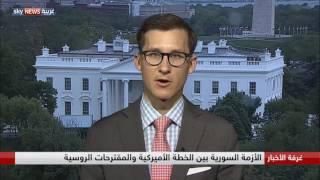 الأزمة السورية بين الخطة الأميركية والمقترحات الروسية