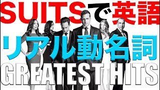 SUITS/スーツ シーズン2 第10話