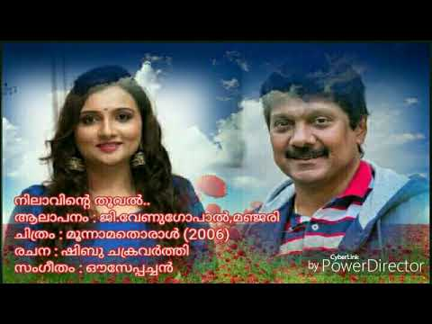 moonnamathoral malayalam film songs