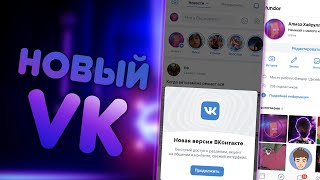 Новый дизайн VK | Как включить? | Milkshake