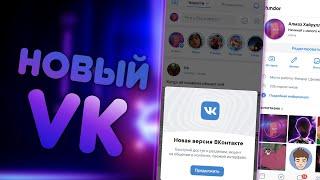 Download Новый дизайн VK   Как включить?   Milkshake Mp3 and Videos