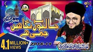 Jaliyon Par Nighaain New Manqabat Ghous Pak Hafiz Tahir Qadri 2018 19