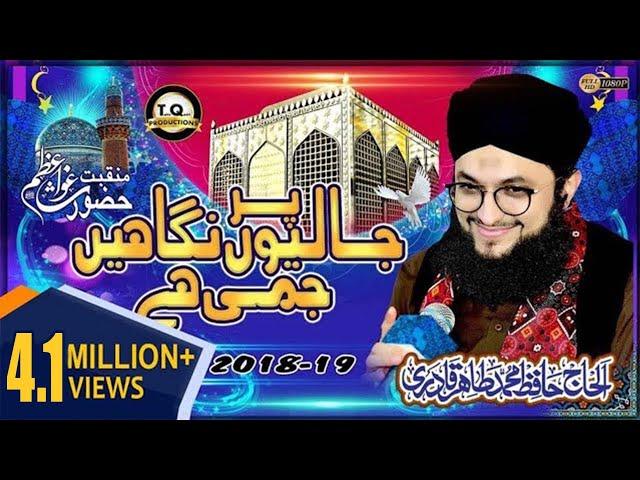 Jaliyon Par Nighaain - New Manqabat Ghous Pak - Hafiz Tahir Qadri 2018-19