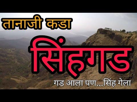 Sinhagad Fort History | सिंहगड किल्ला  | ३ दिवस ३ किल्ले मोहीम