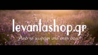 Levantashop.gr - Από το χωράφι στο σπίτι σας!