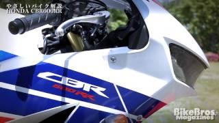 やさしいバイク解説:ホンダ CBR600RR