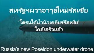สหรัฐฯผวาอาวุธใหม่รัสเซีย 'โดรนใต้น้ำนิวเคลียร์รัสเซีย' ใกล้เสร็จแล้ว