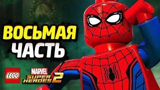 LEGO Marvel Super Heroes 2 Прохождение - Часть 8 - ВЕЧЕРИНКА У СТРЭНДЖА