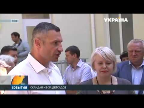 Виталий Кличко вывел на мужской разговор главу района по вопросу открытия детсадов