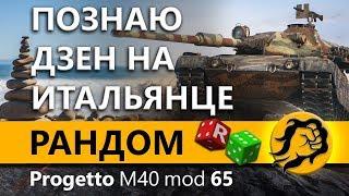 Progetto М40 mod 65 #2