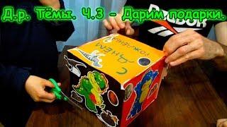 Д.р. Тёмы - 8 лет.  Ч.3 - дарим подарки. (04.18г.) Семья Бровченко.