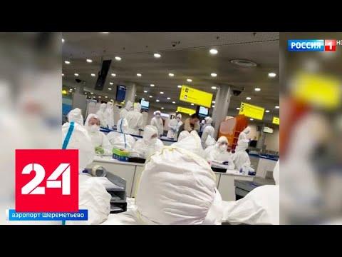 В связи с коронавирусом в Шереметьеве введен усиленный медицинский контроль - Россия 24