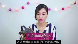 캄보디아어대화연습 9 가방 찾기