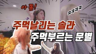 [마마무] 주먹날리는 솔라와 주먹부르는 문별  (feat. 퍽)