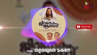 Thalararuthe Makane Biju Karukutty Jeevanekum Athmavu