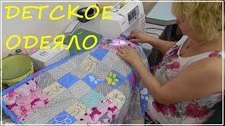 Мастер-класс детское одеяло в стиле пэчворк(, 2016-08-21T01:29:47.000Z)