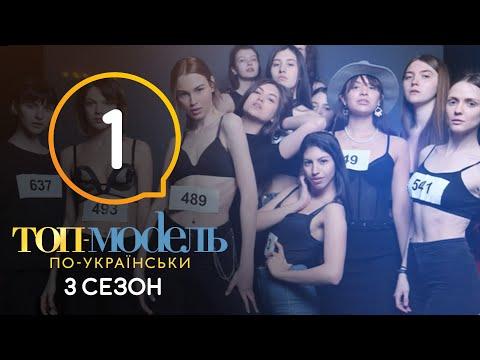 Топ-модель по-украински. Сезон 3. Выпуск 1 от 30.08.2019 | ПРЕМЬЕРА