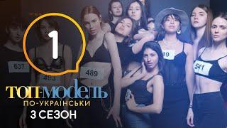 реалити-шоу 'Я - топ-модель' серия №1