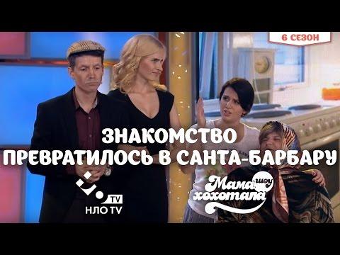 видео: Знакомство Превратилось в Санта-Барбару   Мамахохотала   НЛО tv
