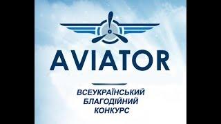 Победители ''Авиатор 2017'' в Ле Бурже