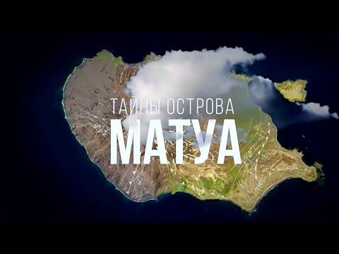 Тайна острова Матуа