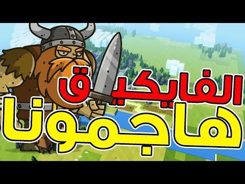 Kingdoms and Castles | #2 | هاجمونا الفايكينق