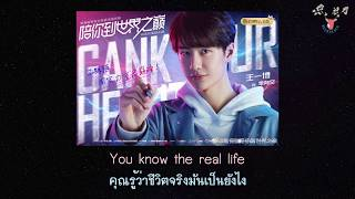 [THAISUB] WANG YIBO (王一博) - The Most Burning Adventure  [Gank Your Heart OST]