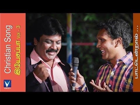 பாட்டென்றால் | New Tamil Christian Song | இயேசப்பா Vol-3
