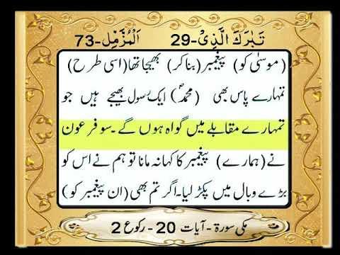 surah-muzammil-full-with-urdu-text-(hd)