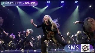 TODES Fest Sochi 2017. Гала-концерт. студия Дегунино. Афра.