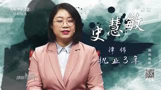 《律师来了》 20210109 高空危机| CCTV社会与法 - YouTube