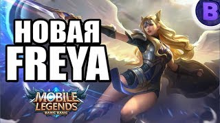 РЕВОРК НОВАЯ ФРЕЯ MOBILE LEGENDS / МОБАЙЛ ЛЕГЕНДС