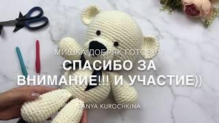 Мастер-Класс. Мишка