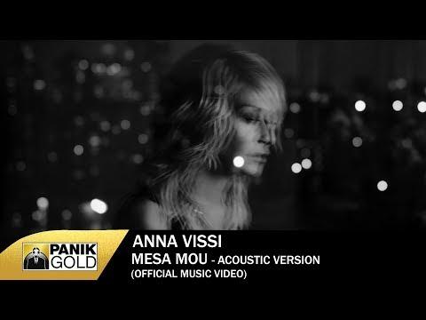 Άννα Βίσση - Μέσα Μου