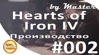 Hearts of Iron IV - Руководство для новичков. Производство [Гайд 2]