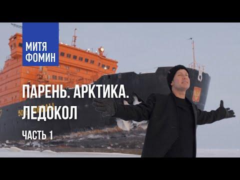 Митя Фомин - Мы в Арктике! Как устроен самый мощный в мире атомный ледокол? Часть 1