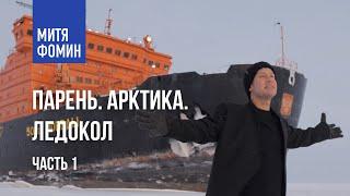 Митя Фомин - Мы в Арктике! Как устроен самый мощный в мире атомный ледокол?