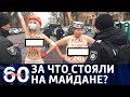 60 минут. Ожидания и реальность: Украина празднует День Достоинства и Свободы. От 21.11.17