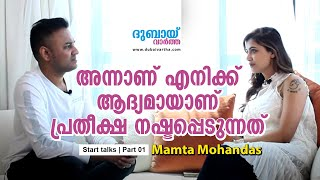"""That's the first time I lost hope "" : Mamta Mohandas 