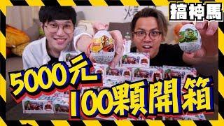 【奇趣蛋】「奇趣蛋」#奇趣蛋,【悲劇】價值5000...