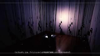 """やくしまるえつこ「Λ Girl」展示映像(2013年・豊田市美術館『反重力展』より)/ Yakushimaru Etsuko """"Λ Girl"""""""