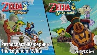 Ретроспектива серии The Legend of Zelda - Часть 6-4 (Phantom Hourglass, Spirit Tracks)