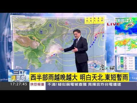 【氣象博士潘大綱】明天外出雨傘不離身 穩定天氣要等周日|三立準氣象|20151209|三立新聞台