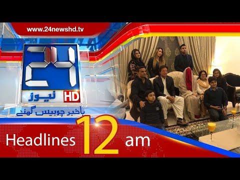 News Headlines | 12:00 AM | 19 February 2018 | 24 News HD